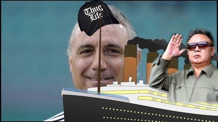 Титаникът на безумието