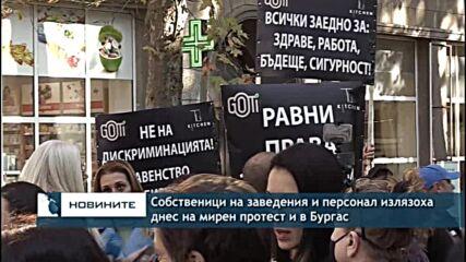 Собственици на заведения и персонал излязоха днес на мирен протест и в Бургас