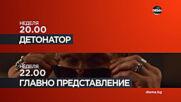 """""""Детонатор"""" oт 20.00 ч. и """"Главно представление"""" от 22.00 ч. на 23 май неделя по DIEMA"""