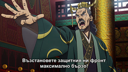 Kingdom S3 - 01 (bg)