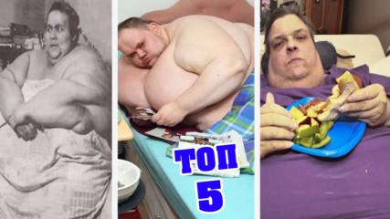 Топ 5 най-дебели хора на планетата