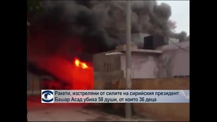 Ракети удариха сирийския град Алепо