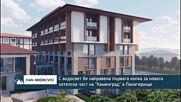 """На Фокус: С водосвет бе направена първата копка за хпвата хотелска част на """"Каменград"""" в Панагюрище"""