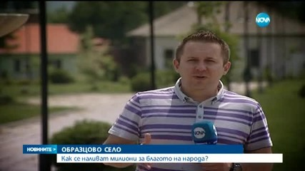 Чавдар - българско село за чудо и приказ