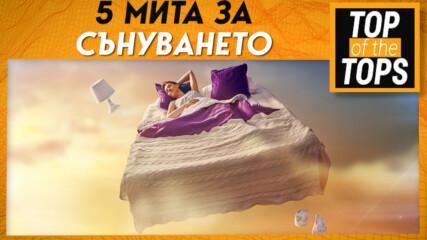 5 мита за сънуването