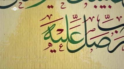Maher Zain - Mawlaya Бг.суб.