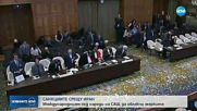 Международният съд нареди САЩ да намалят санкциите срещу Иран