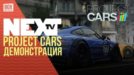 NEXTTV 035: Project CARS Демонстрация