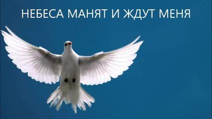 Небеса Манят И Ждут Меня