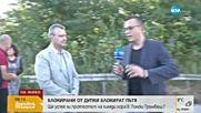 Блокирани от дупки блокираха път край Полски Тръмбеш
