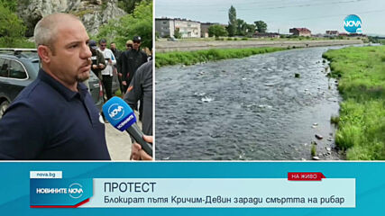 Риболовци от цялата страна блокират пътя Кричим - Девин