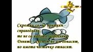 Забавен Хороскоп В Стихове - Козирог, Водолей, Риби