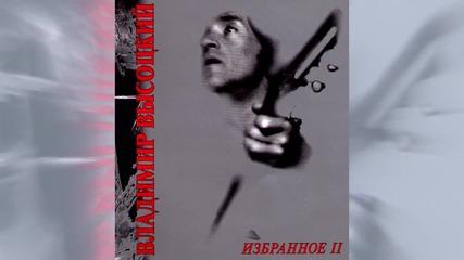 Vladimir Vysotsky - Nesostojavshijsja Roman