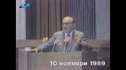 Редки кадри с Тодор Живков от 10.11.1989