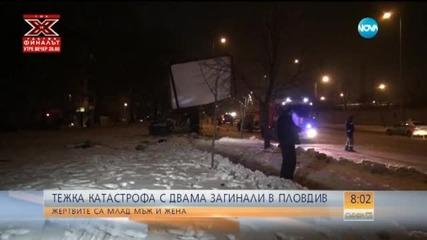 Двама младежи загинаха при тежка катастрофа в Пловдив (СНИМКИ и ВИДЕО)