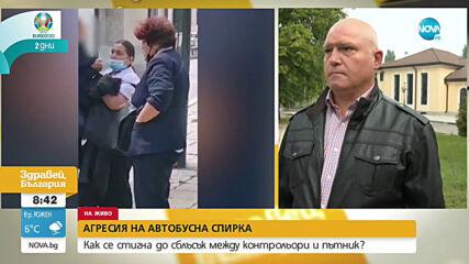 Агресия на автобусна спирка в София