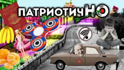 Ако се чакаше за спинер, както за Москвич