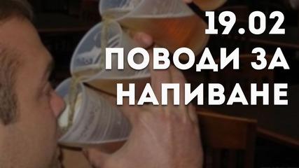 19.02 Поводи за напиване