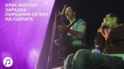 Крис Мартин отново покани фен на сцената