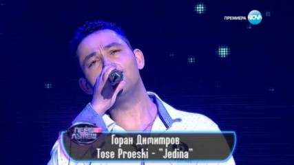"""Горан Димитров - Tose Proeski - """"Jedina"""" -   Пееш или лъжеш"""