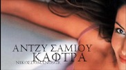 Antzy Samiou- Kaftra