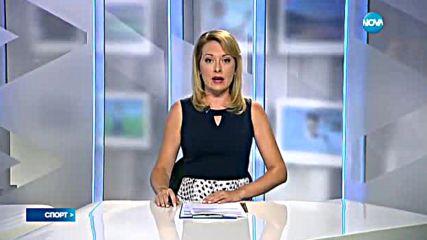 Спортни Новини (16.08.2016 - централна емисия)