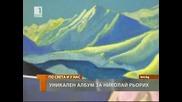 Издадоха албум с картини на Николай Рьорих