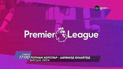 Челси-Кристъл Палас от 14.30 ч. и Тотнъм Хотспър-Шефилд Юнайтед от 17.00 ч. на 9.11 по DIEMA SPORT2
