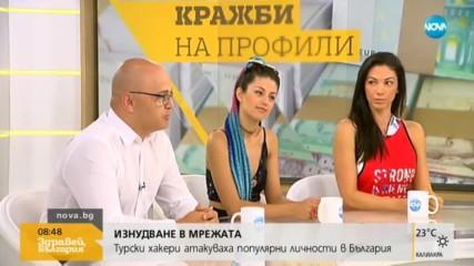 Кибератака: Хакнаха профили на български звезди в Instagram
