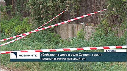 Убийство на дете в село Сотиря, търсят предполагаемия извършител