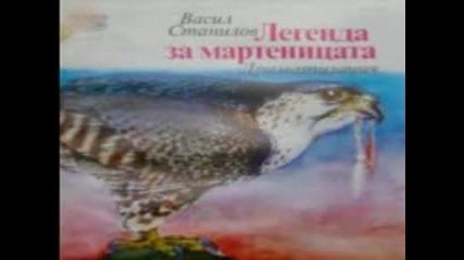 Легенда за мартеницата ( аудио драматизация Балкантон 1983 )