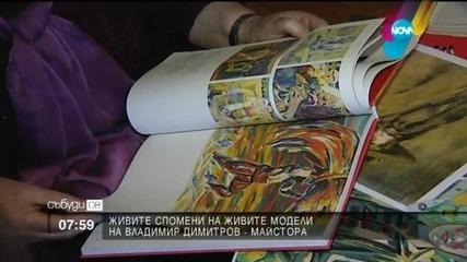 Спомените на един модел на Владимир Димитров-Майстора