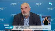 ГЕРБ иска разследване за имотите на Рашков, министърът обмисля да ги даде на съд