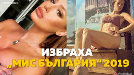 """Избраха """"Мис България"""" 2019"""