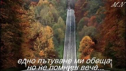 Янис Вардис - Едно Пътуване