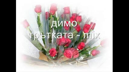 димо трътката - mix