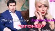 Тимур Темиров & Ангелина Каплан - Огонeк