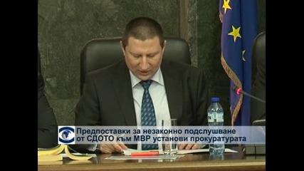 Прокуратурата е установила предпоставки за незаконно подслушване в МВР