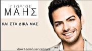 Гръцко 2012! Giorgos Mais - Kai Sta Dika Mas