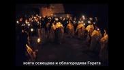 Ежедневие на светостта ( Света Гора - Атон)