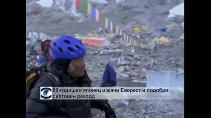 80-годишен японец изкачи Еверест и подобри световен рекорд
