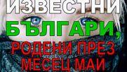 Известни Българи, родени през месец Май