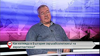Как изглежда в България свръхабсолютизмът на евроатлантизма?