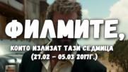 Филмите, които излизат тази седмица (27.02. - 05.03. 2017г.)
