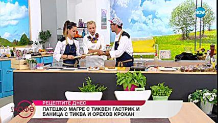 Рецептата днес: Патешко магре с тиквен гастрик и баница с тиква и орехи - На кафе (12.11.2018)