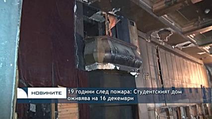 19 години след пожара - Студентският дом оживява на 16 декември