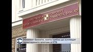 Обявяват банките, които трябва да изплащат гарантираните влогове в КТБ