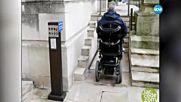 Удобствата за хора с увреждания по света