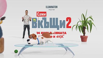 """Сами вкъщи 2 - ТВ спот с Орлин Павлов """"Лакомства"""""""