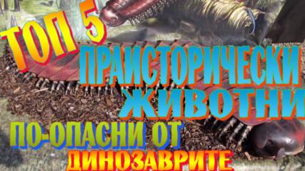 Топ 5 праисторически животни, които са били по-опасни от динозаврите